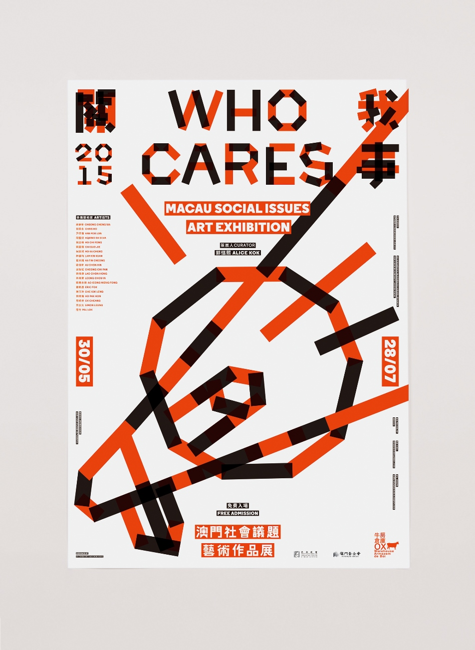 Who Cares Macau Social Issues Art Exhibition Golden Pin Design Award